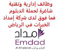 وظائف إدارية وتقنية شاغرة لحملة الدبلوم فما فوق لدى شركة إمداد الخبرات في الرياض