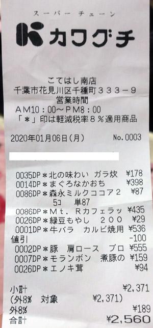 カワグチ こてはし南店 2020/1/6 のレシート