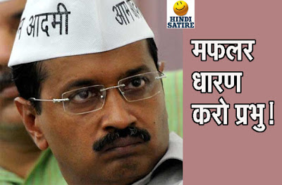 arvind kejriwal funny photo with AAP cap