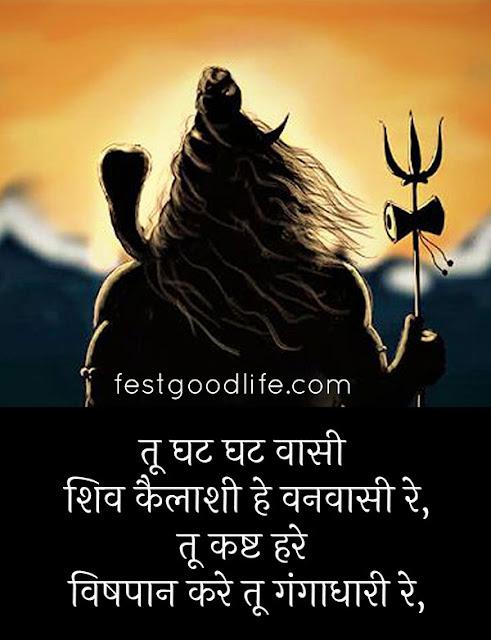 shiv bhajan lyrics hindi me