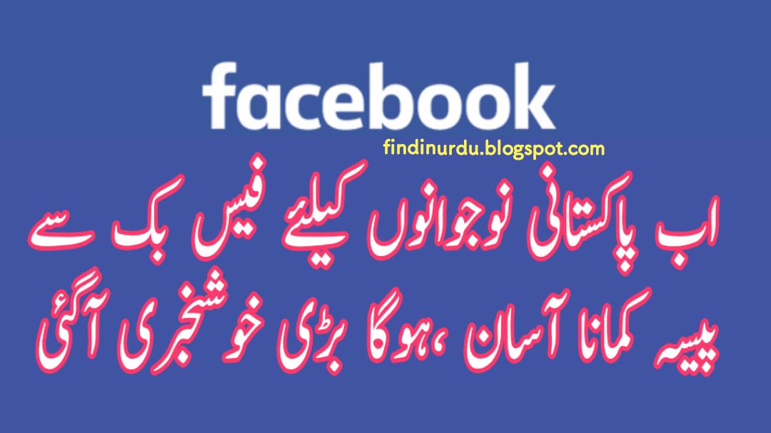 پاکستان میں فیس بک مونیٹائزیشن کے حوالے سے بڑی پیش  رفت | facebook monetization in Pakistan 2021