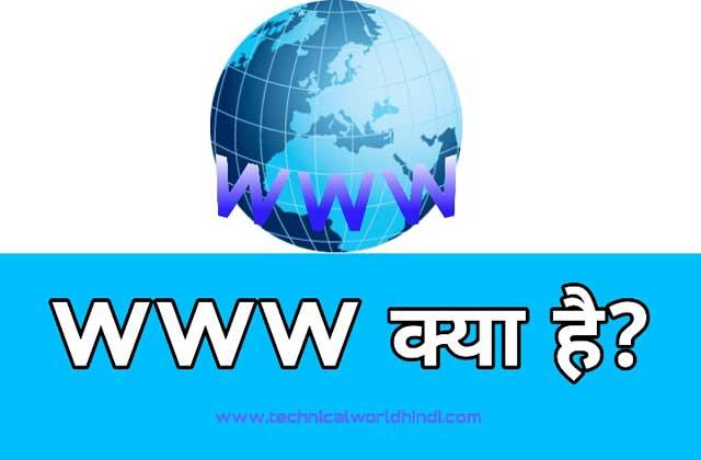 WWW क्या है  World Wide Web की पूरी जानकारी