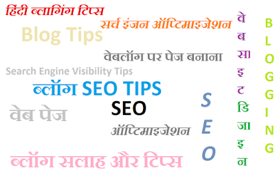 http://www.anilsahu.blogspot.in/2015/03/importance-of-blog-page-seo-tips-in-hindi8.html