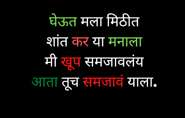 Marathi-Shayari-for-a-girl