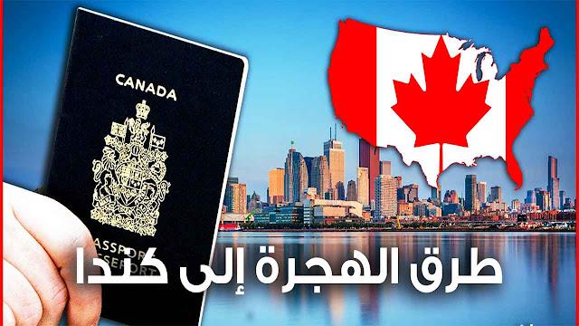 طريقة الهجرة الى كندا لسنة2021