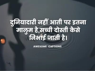 dosti status hindi