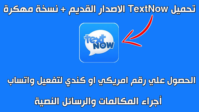 تحميل textnow اصدار قديم من ميديا فاير