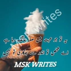 Nice Poetry For Friends In Urdu