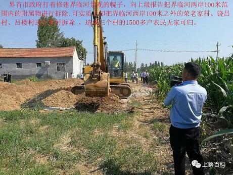 投诉:安徽省界首官员为搞政绩逼的民不聊生