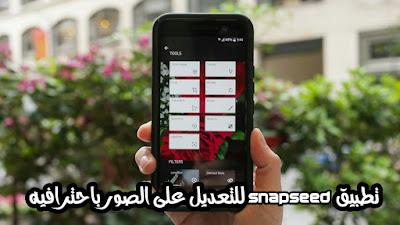 تطبيق Snapseed للتعديل على السور باحترافيه 2019