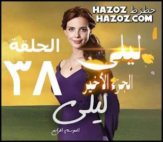 ليلى الجزء 4 الاخير الحلقة 38 مدبلج