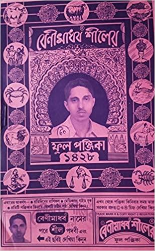 Benimadhab Sil Full Panjika 1428 PDF Free Download