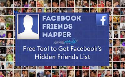 كيفية اظهار قائمة الأصدقاء المخفية لصديق لك على الفيس بوك