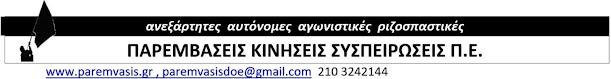 Σε όλη την Ελλάδα, από τον Έβρο ως την Κρήτη, από την Κέρκυρα ως τη Θεσσαλονίκη, παντού η συντριπτική συμμετοχή των σχολείων και των συναδελφισσών/ων στην απεργία – αποχή από τις διαδικασίες αξιολόγησης είναι  αποστομωτική για την πολιτική ηγεσία του ΥΠΑΙΘ και την κυβέρνηση. Στη διάρκεια της εβδομάδας, μέσα στην πανδημία, καθένας και καθεμιά υπογράφουν τη δήλωση υπέρ της απεργίας – αποχής. Δήλωση αξιοπρέπειας και υπεράσπισης του δημόσιου σχολείου, της εργασίας μας  και της ζωής μας.