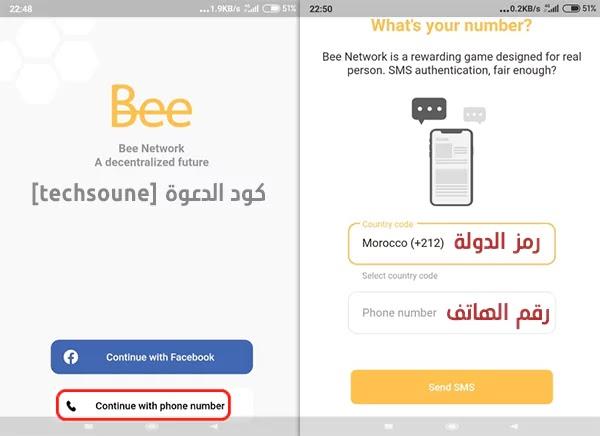 التسجيل في تطبيق bee