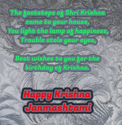 krishna janmashtami wishes in english