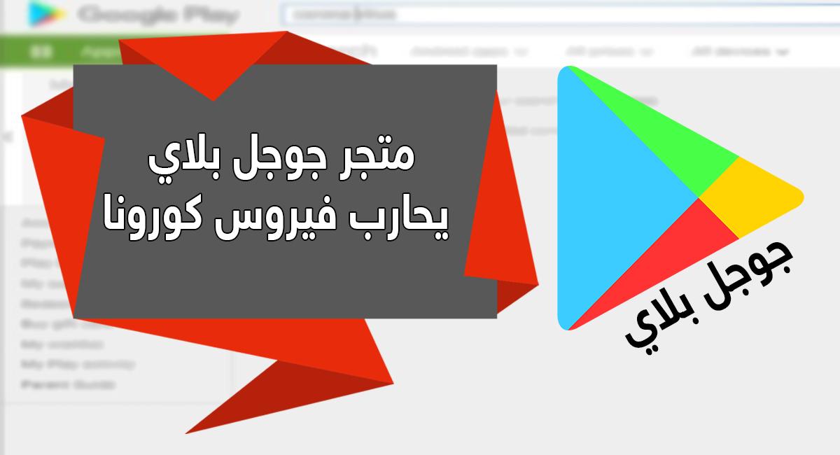 متجر جوجل بلاي يحارب فيروس كورونا