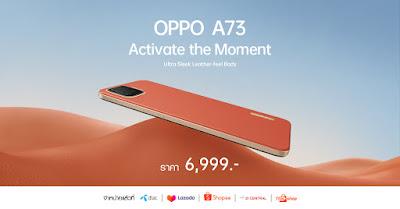 OPPO A73 สมาร์ทโฟนดีไซน์เรียบหรู พร้อมวางจำหน่ายแล้ววันนี้ ที่ Lazada, Shopee, JD Central, Thisshop และ ดีแทค ในราคาสุดคุ้ม 6,999 บาท