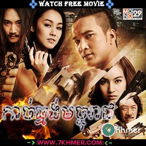 Kach Tmong Machoreach