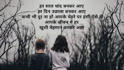 Bahan Shayari In Hindi