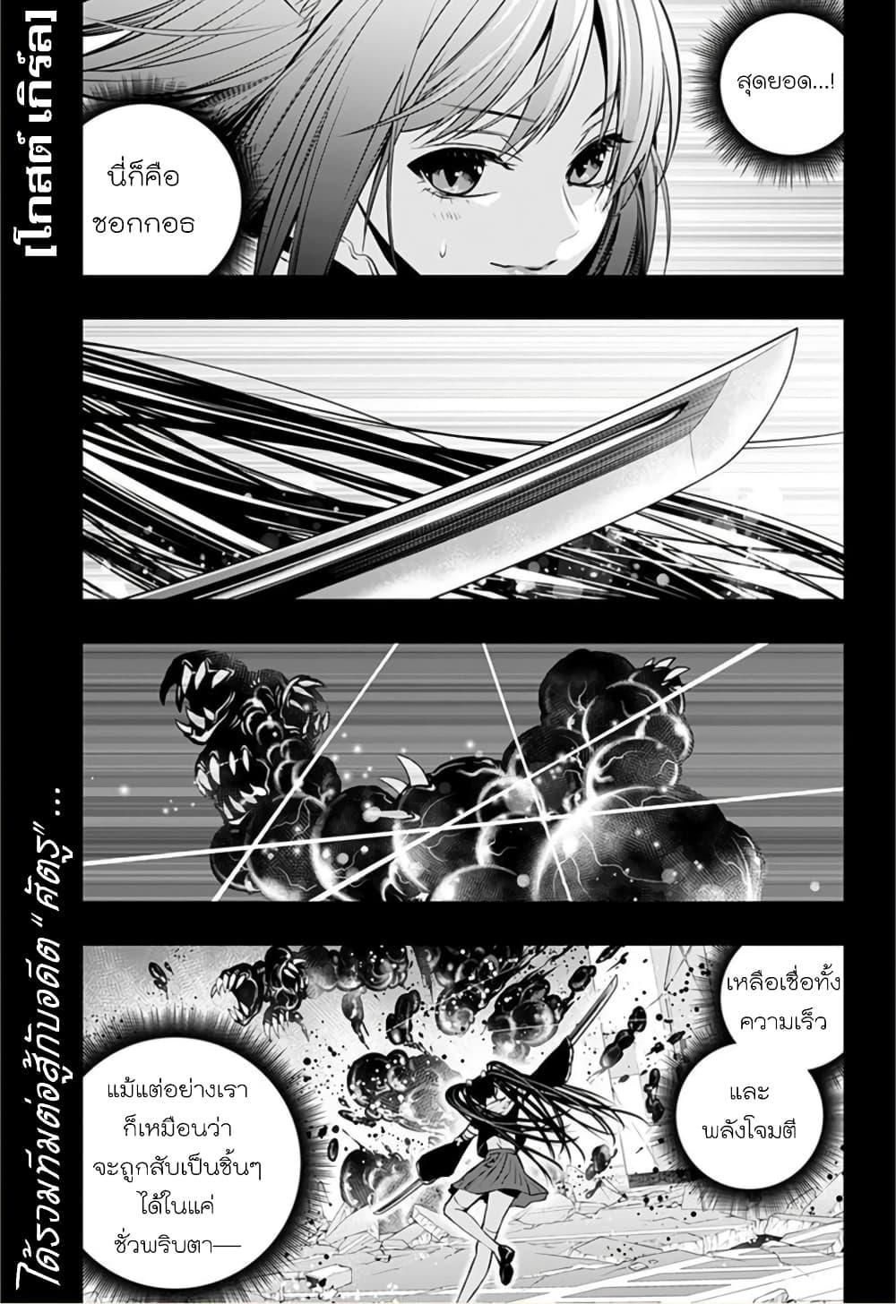 อ่านการ์ตูน Ghost Girl ตอนที่ 11 หน้าที่ 2
