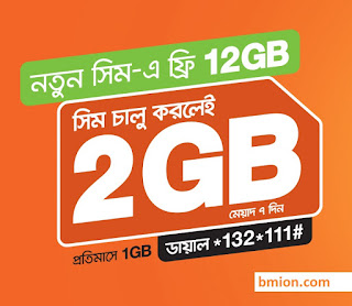 Banglalink-New-SIM-Offer-2020-2GB-Free-12GB-free-internet-bonus-New-Prepaid-Sim-Connection-Lowest-call-Rates-at-48Tk-Recharge