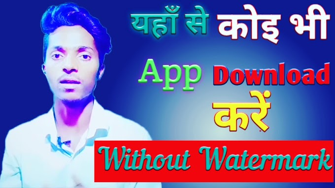 How To Download Any App Without Watermark.