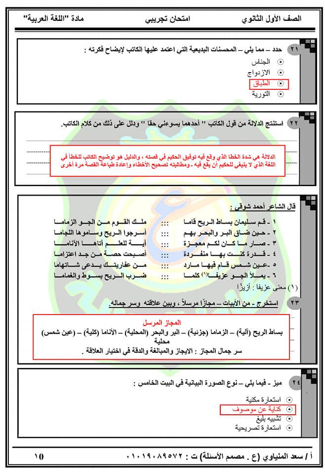 امتحان اللغة العربية للصف الاول الثانوي ترم ثاني 2019 10
