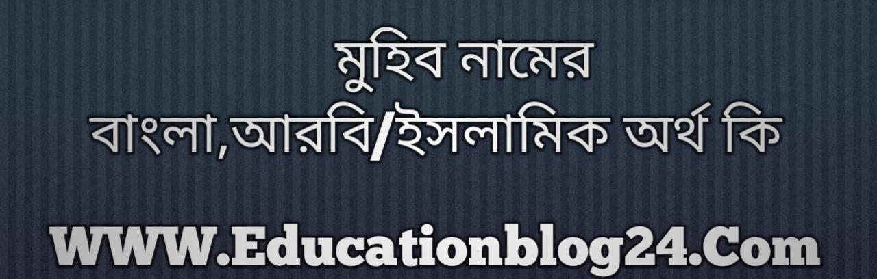 Muhib Amin name meaning in Bengali, মুহিব নামের অর্থ কি, মুহিব নামের বাংলা অর্থ কি, মুহিব নামের ইসলামিক অর্থ কি, মুহিব কি ইসলামিক /আরবি নাম