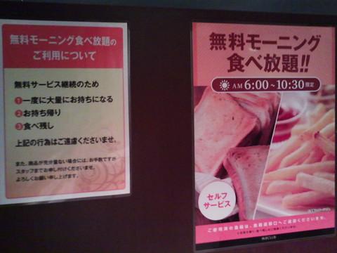 サービス:無料モーニング食べ放題2 快活CLUB稲沢店2回目