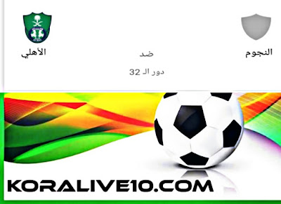 موعد مباراة الاهلي والنجوم في دور ال32 لبطولة كأس خادم الحرمين الشريفين