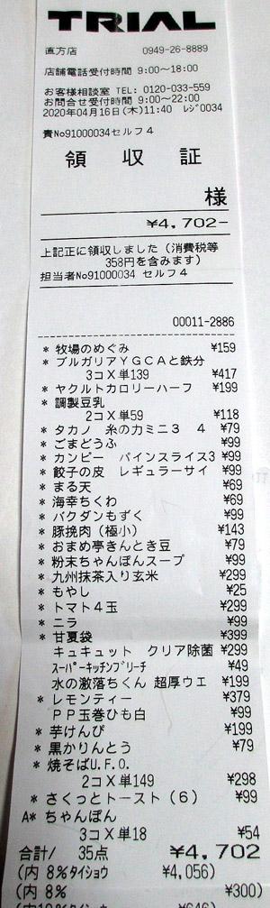 TRIAL トライアル 直方店 2020/4/16 のレシート