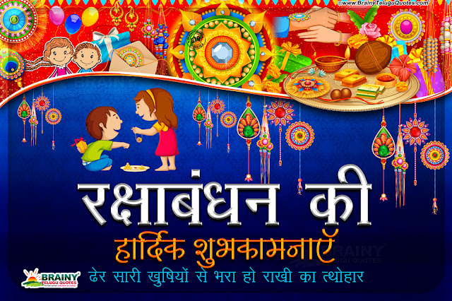 happy rakshabandhan quotes in hindi, rakshabandhan wallpapers, happy rakshabandhan messages