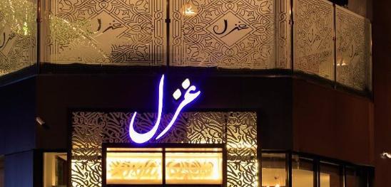 منيو وفروع ورقم مطعم غزل اللبناني 2020
