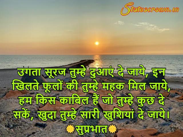 Good Morning Hindi Shayari Status For FB