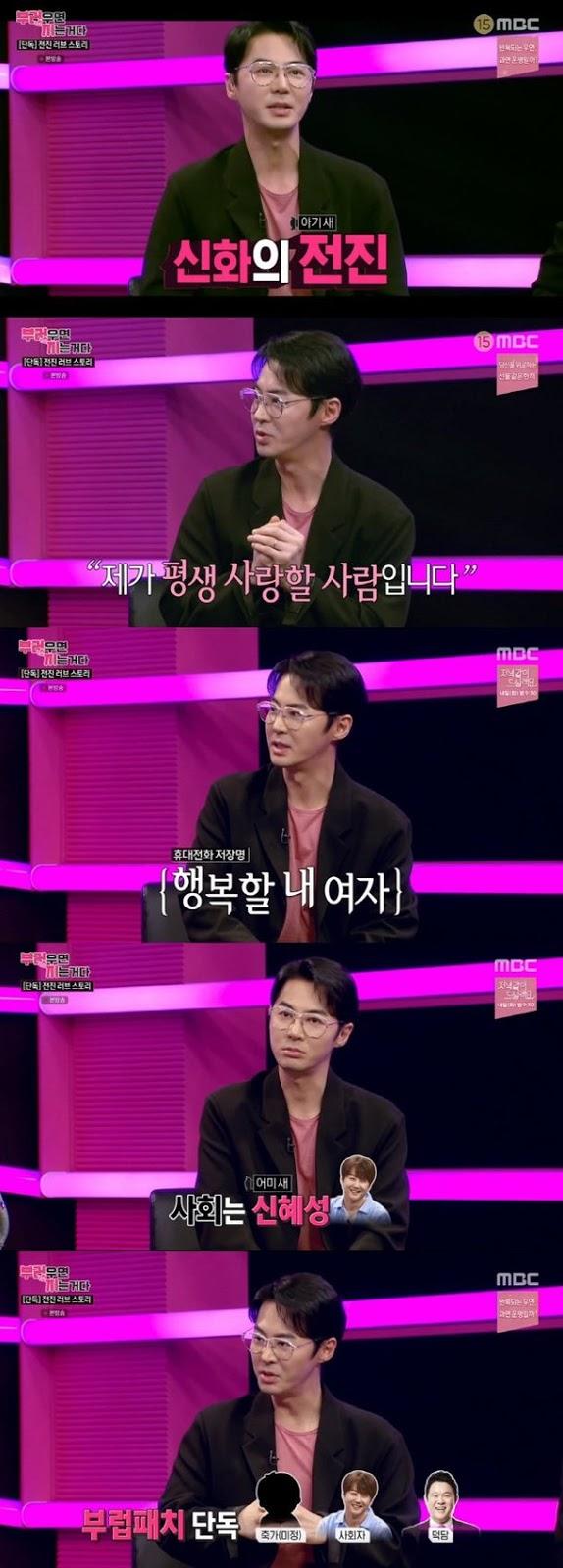 Jun Jin, kabin memuru nişanlısını övdü