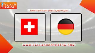 yalla shoot مباراة ألمانيا وسويسرا اليوم 13-10-2020 في دوري الأمم الأوروبية