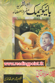 Urdu hikmat (tib e unani) book bio chamic aur nazria e mufrad aza written by Hakeem saber multani in Urdu language. Nazria e mufrad aza is a new idea in tib unani.
