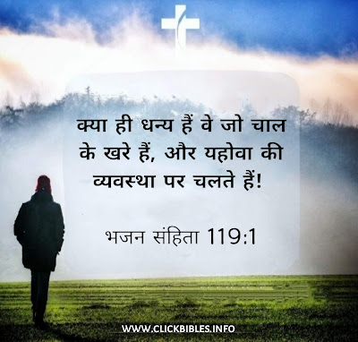 आज का वचन । Verse Of the day!