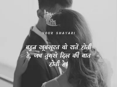 Wife Shayari image