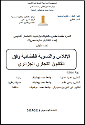 مذكرة ماستر: الإفلاس والتسوية القضائية وفق القانون التجاري الجزائري PDF