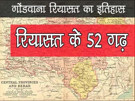 गोंडवाना रियासत का इतिहास : गोंडवाना के 52 गढ़  Gondwana Riyasat Ka Itihaas Part 01