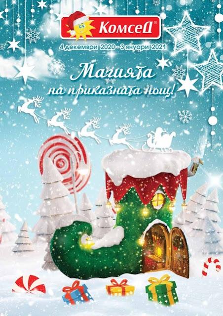 КОМСЕД Коледен Каталог 04.12 2020 - 03.01 2021→ Магията на Коледната Нощ