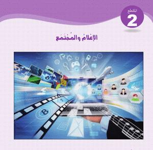 كتاب اللغة العربية الجديد 2019 2.PNG