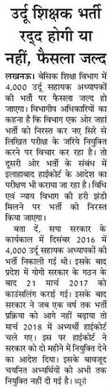 Allahabad High Court Case on Urdu Teacher Bharti