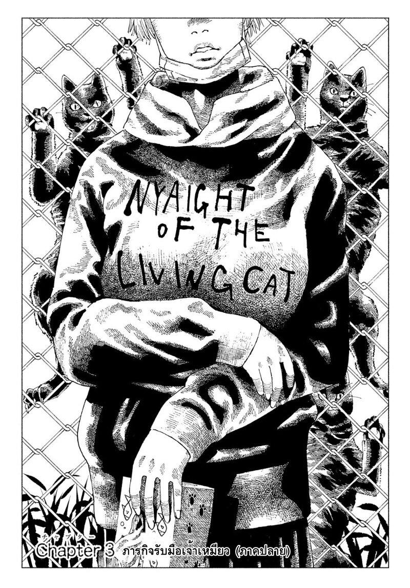 อ่านการ์ตูน Nyaight of the Living Cat ตอนที่ 3.2 หน้าที่ 1