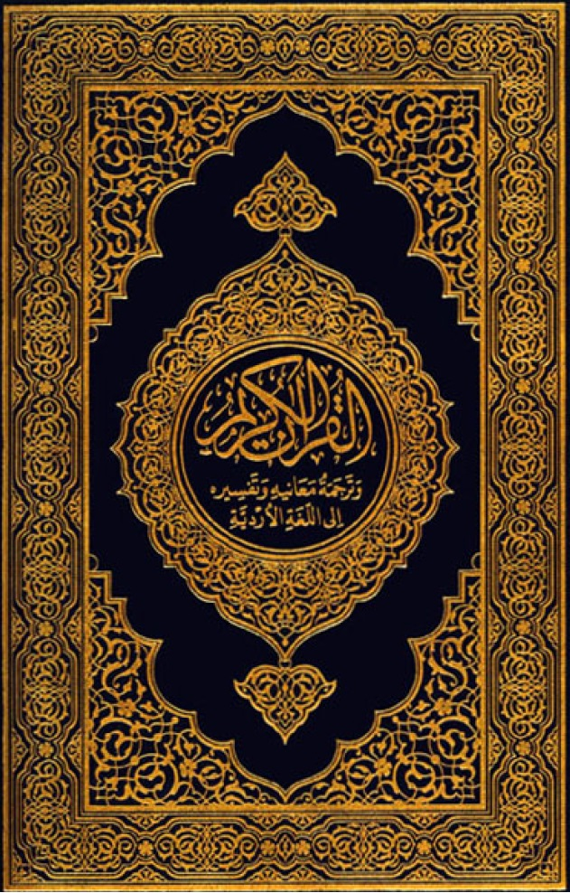 Quran shareef med urdu translation mp3 gratis download