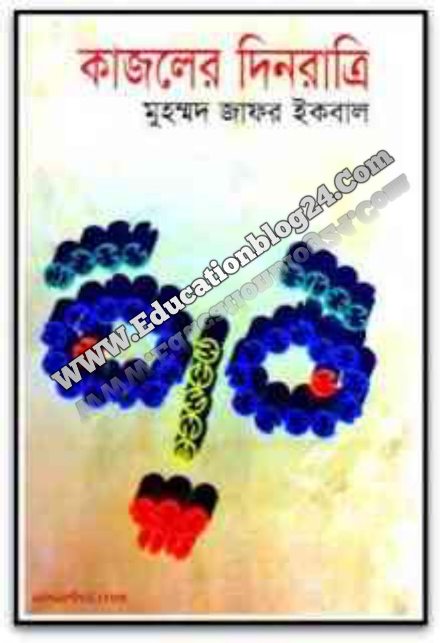 কাজলের দিনরাত্রী Pdf Download - Kajoler Dinratri Book Pdf, কাজলের দিনরাত্রী By মুহম্মদ জাফর ইকবাল