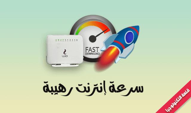 كيفية تسريع الإنترنت سرعة رهيبة على جميع أنواع الراوتر