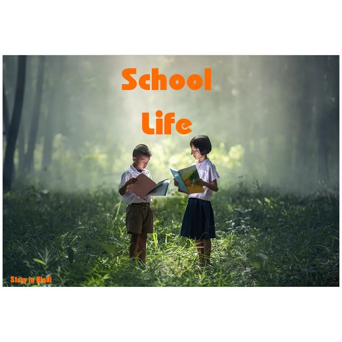 School Life is Best Life | Story in Hindi | हिंदी में कहानी